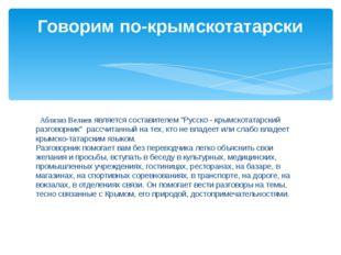 """Аблязиз Велиев является составителем """"Русско - крымскотатарский разговорник"""""""