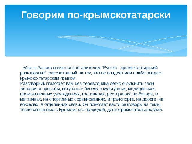 """Аблязиз Велиев является составителем """"Русско - крымскотатарский разговорник""""..."""