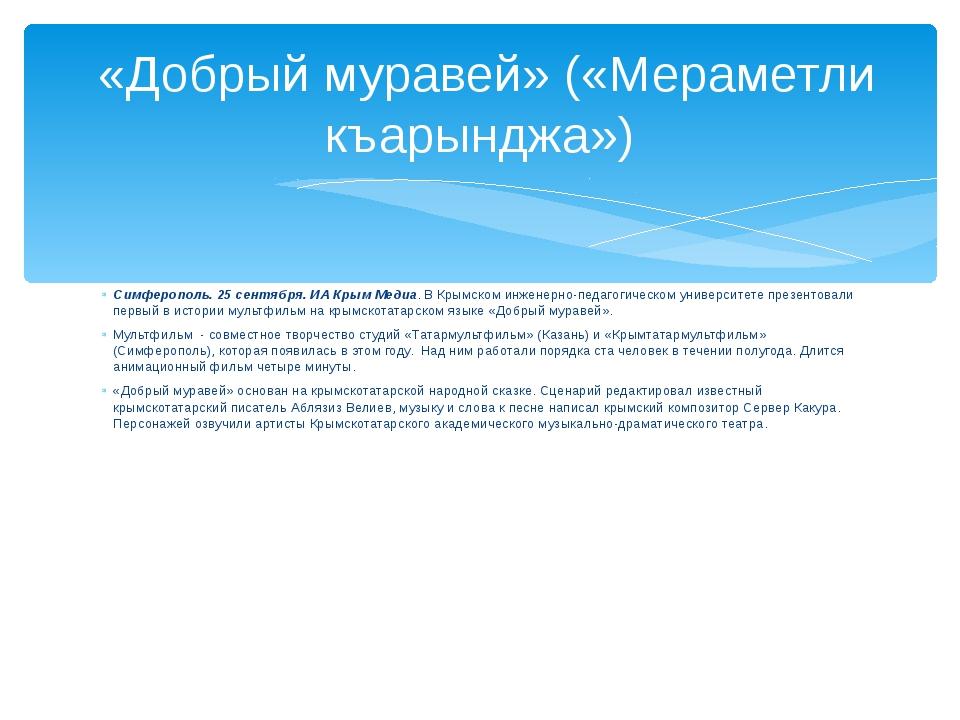 Симферополь. 25 сентября. ИА Крым Медиа. В Крымском инженерно-педагогическом...