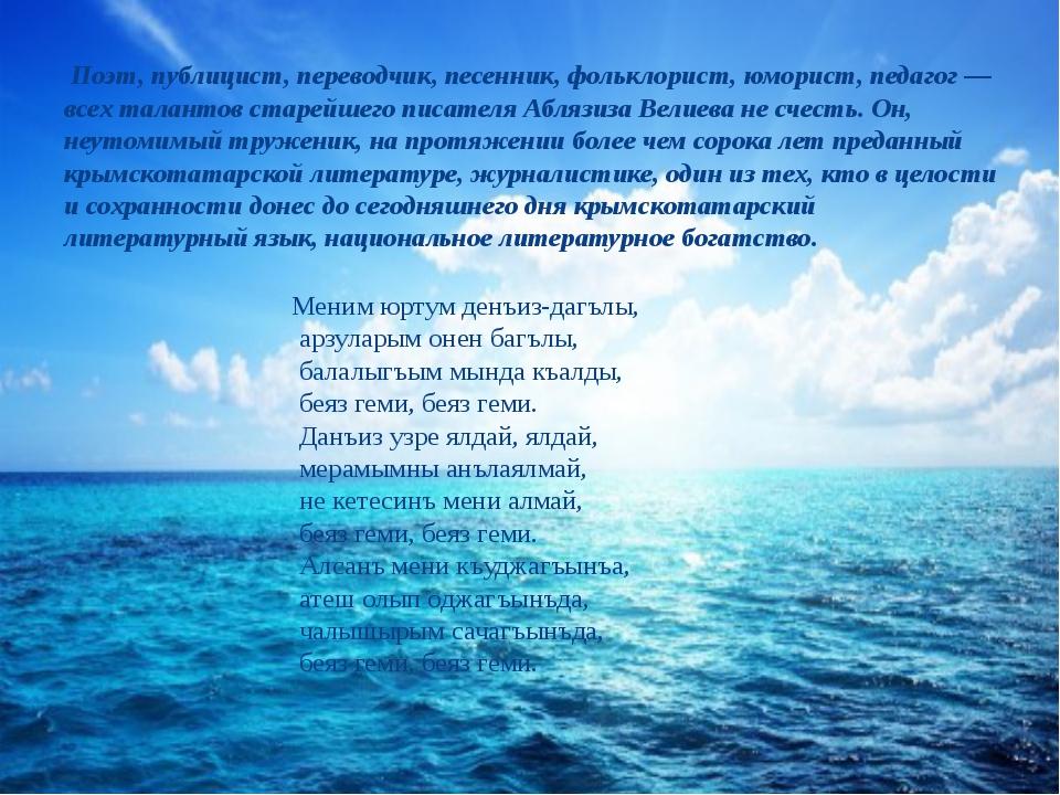 Поэт, публицист, переводчик, песенник, фольклорист, юморист, педагог — всех...