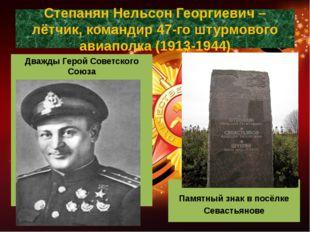 Степанян Нельсон Георгиевич – лётчик, командир 47-го штурмового авиаполка (19