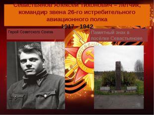 Севастьянов Алексей Тихонович – лётчик, командир звена 26-го истребительного