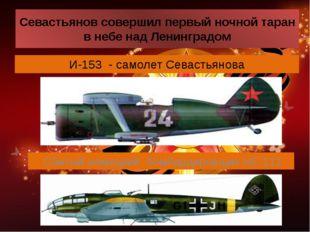 Севастьянов совершил первый ночной таран в небе над Ленинградом И-153 - самол