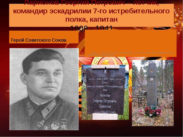 Ларионов Георгий Петрович – лётчик, командир эскадрилии 7-го истребительного...