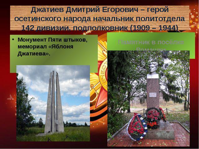 Джатиев Дмитрий Егорович – герой осетинского народа начальник политотдела 142...