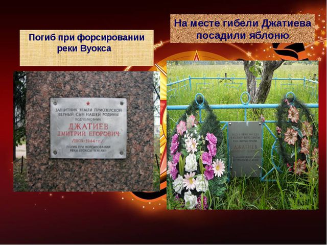 Погиб при форсировании реки ВуоксаР На месте гибели Джатиева посадили яблоню
