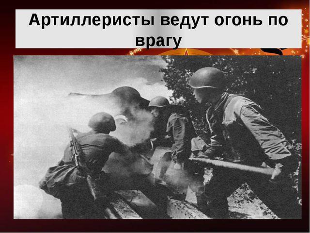 Артиллеристы ведут огонь по врагу