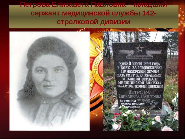 Петрова Елизавета Павловна – младший сержант медицинской службы 142-стрелков...
