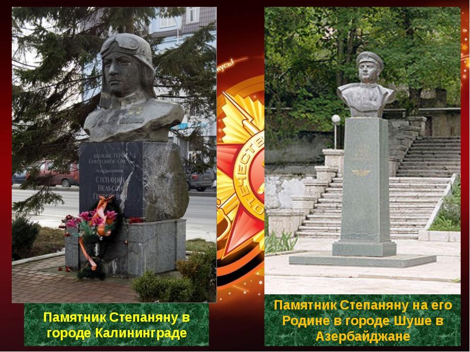 Памятник Степаняну в городе Калининграде Памятник Степаняну на его Родине в г...