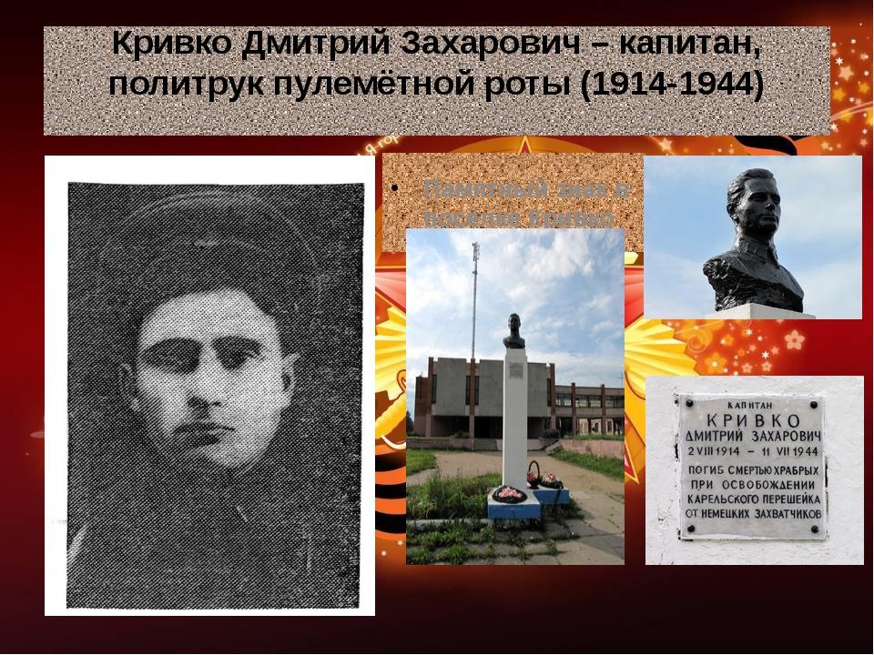 Кривко Дмитрий Захарович – капитан, политрук пулемётной роты (1914-1944) Памя...