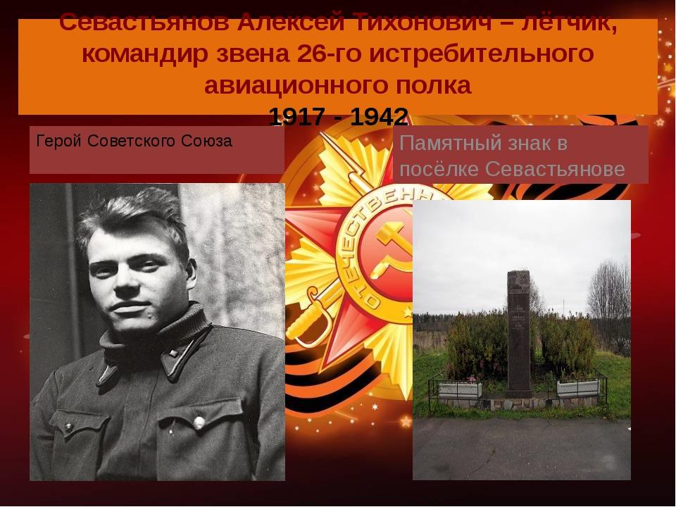 Севастьянов Алексей Тихонович – лётчик, командир звена 26-го истребительного...