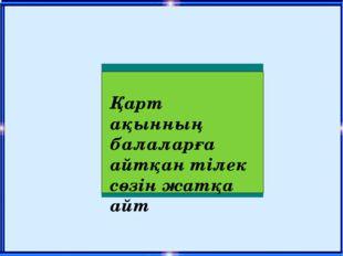 Қарт ақынның балаларға айтқан тілек сөзін жатқа айт www.ZHARAR.com