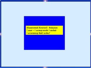 Кішкентай Кененнің бойынан қиын – қыстау кезде қандай қасиеттер байқалды? www