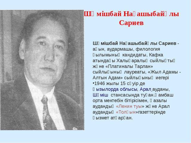 Шөмішбай Нағашыбайұлы Сариев Шөмішбай Нағашыбайұлы Сариев- ақын, аудармашы,...