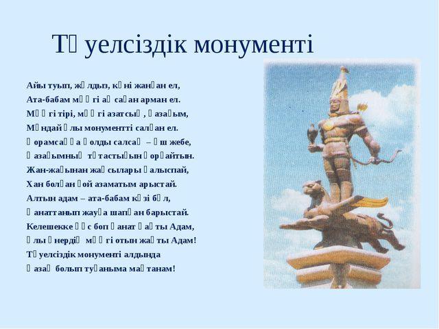 Тәуелсіздік монументі Айы туып, жұлдыз, күні жанған ел, Ата-бабам мәңгі аңсағ...