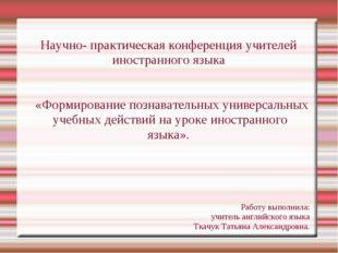 Научно- практическая конференция учителей иностранного языка «Формирование по
