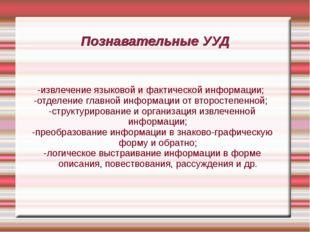 Познавательные УУД -извлечение языковой и фактической информации; -отделение