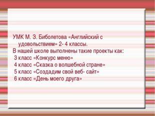 УМК М. З. Биболетова «Английский с удовольствием» 2- 4 классы. В нашей школе