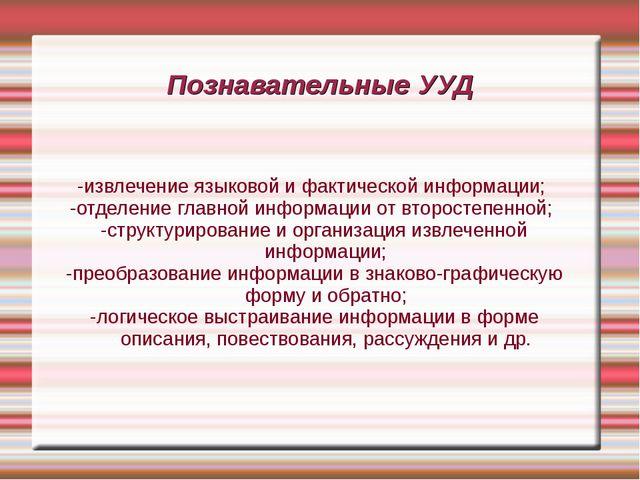 Познавательные УУД -извлечение языковой и фактической информации; -отделение...