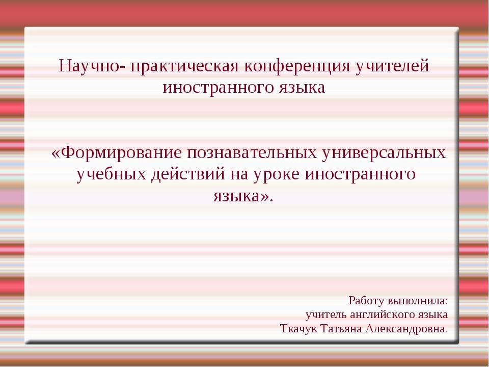 Научно- практическая конференция учителей иностранного языка «Формирование по...