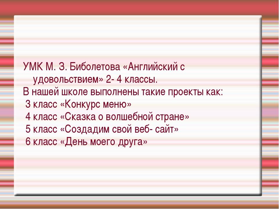 УМК М. З. Биболетова «Английский с удовольствием» 2- 4 классы. В нашей школе...