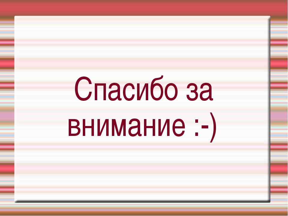 Спасибо за внимание :-)