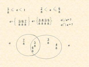 5 8 а 1 2 8 в 6 8 а в а= 5; 6; 7 8 8 8 в= 3; 4; 5; 6 8 8 8 8 5 8 6 8 4 8 7 8