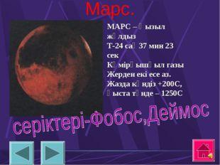 Марс. МАРС – Қызыл жұлдыз Т-24 сағ 37 мин 23 сек Көмірқышқыл газы Жерден екі