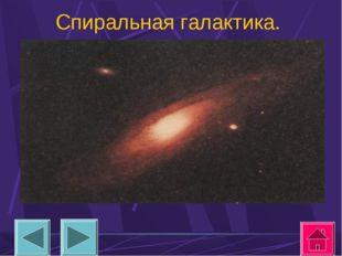 Спиральная галактика.