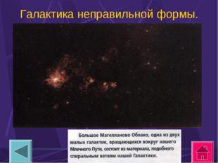Галактика неправильной формы.