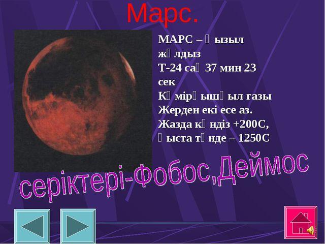 Марс. МАРС – Қызыл жұлдыз Т-24 сағ 37 мин 23 сек Көмірқышқыл газы Жерден екі...