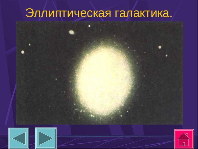 Эллиптическая галактика.