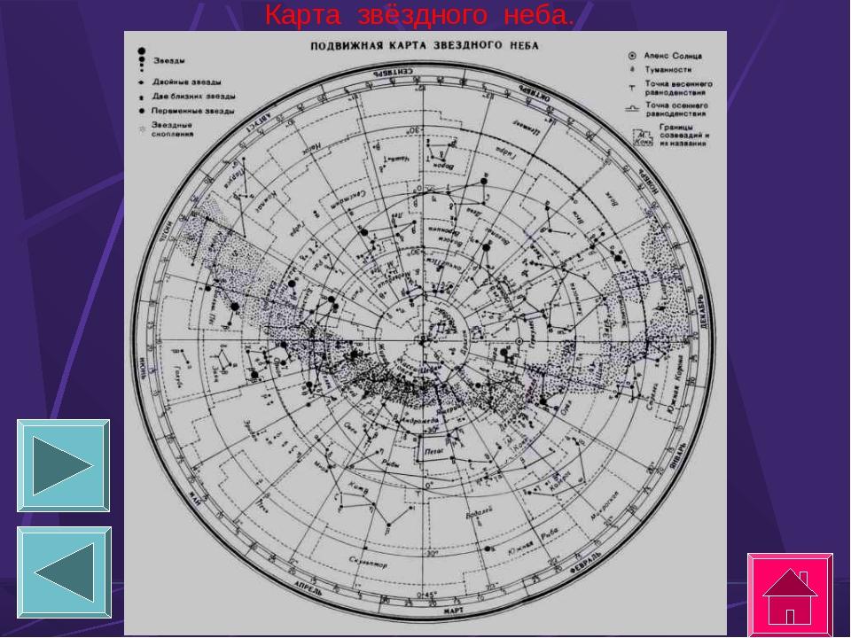 Карта звёздного неба.