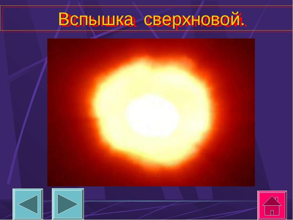Вспышка сверхновой.