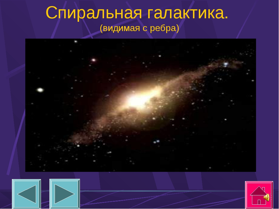 Спиральная галактика. (видимая с ребра)