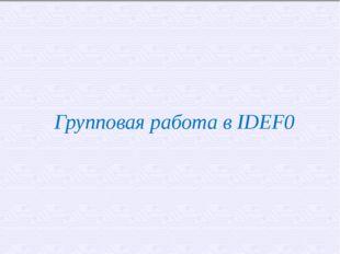 Групповая работа в IDEF0