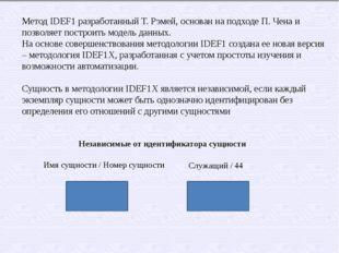 Метод IDEF1 разработанный Т. Рэмей, основан на подходе П. Чена и позволяет по