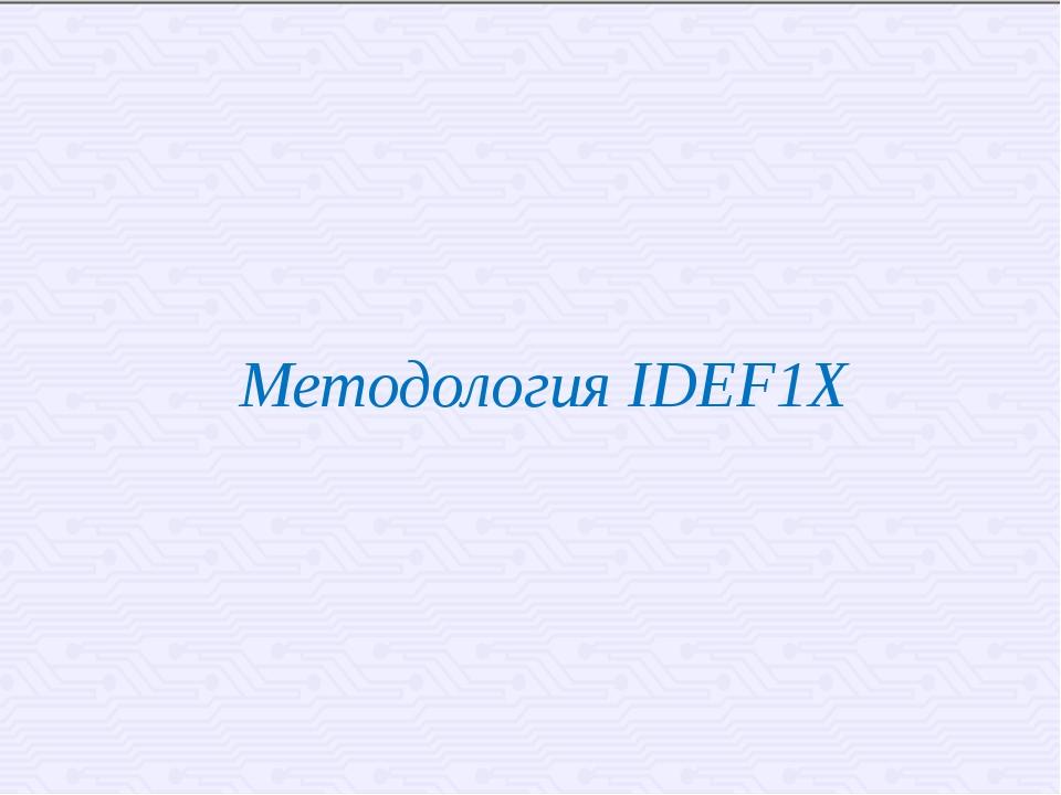 Методология IDEF1X