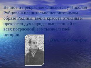 Вечное и прекрасное сливаются у Николая Рубцова в пленительно неповторимом об
