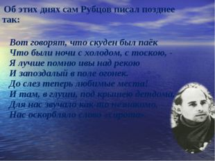 Об этих днях сам Рубцов писал позднее так: Вот говорят, что скуден был паёк