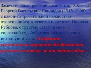 Замечательный русский композитор ХХ века Георгий Васильевич Свиридов (1915–19
