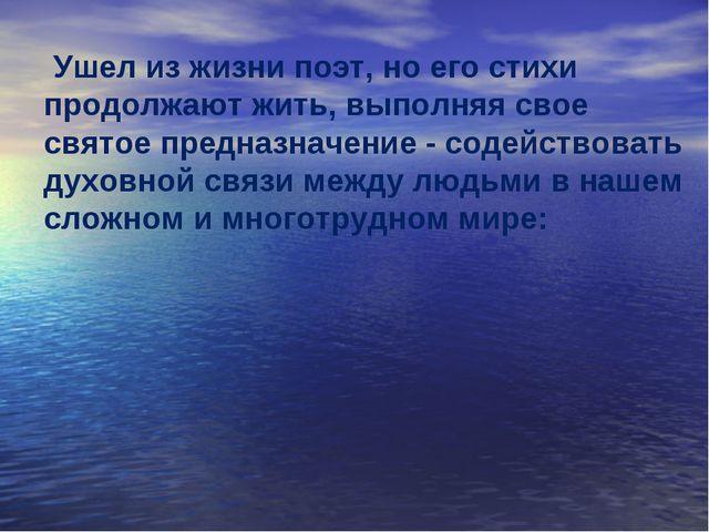 Ушел из жизни поэт, но его стихи продолжают жить, выполняя свое святое предн...