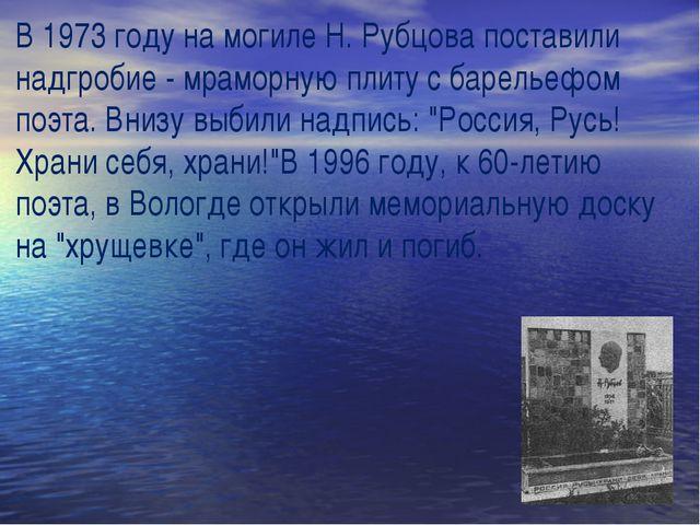 В 1973 году на могиле Н. Рубцова поставили надгробие - мраморную плиту с баре...