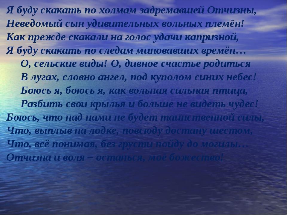Я буду скакать по холмам задремавшей Отчизны, Неведомый сын удивительных воль...