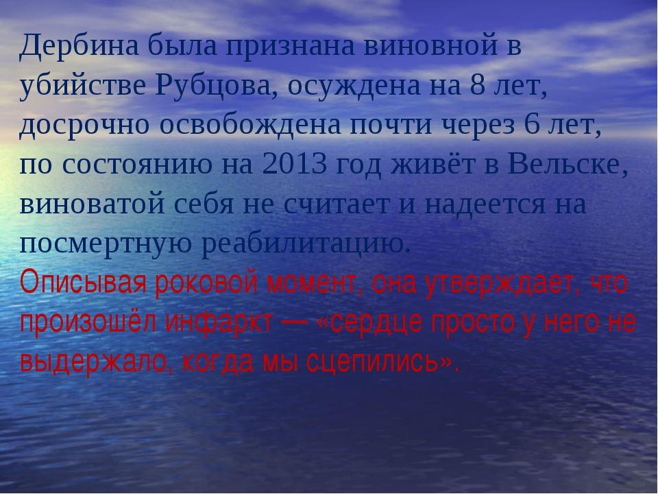 Дербина была признана виновной в убийстве Рубцова, осуждена на 8 лет, досрочн...