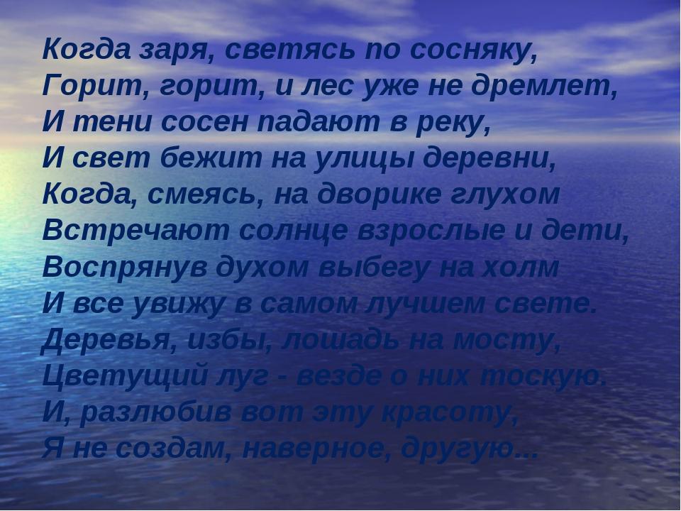 Когда заря, светясь по сосняку, Горит, горит, и лес уже не дремлет, И тени со...