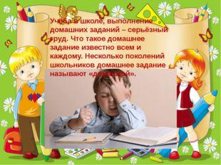 Учёба в школе, выполнение домашних заданий – серьёзный труд. Что такое домашн