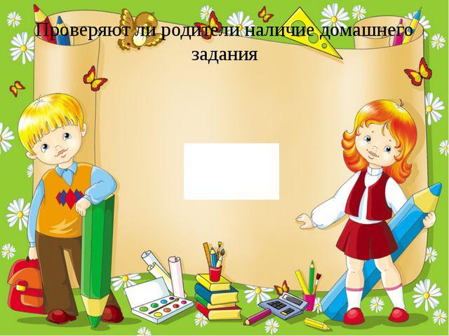 Проверяют ли родители наличие домашнего задания