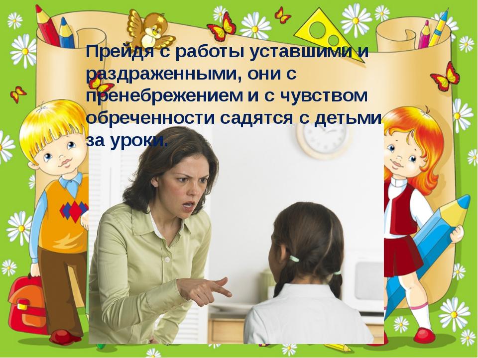 Прейдя с работы уставшими и раздраженными, они с пренебрежением и с чувством...