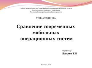 Государственное бюджетное образовательное учреждение Саратовской области сред